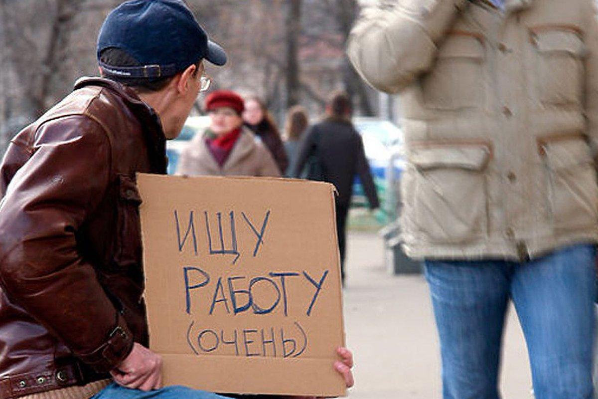 Количество безработных в России в ближайшие месяцы только увеличится