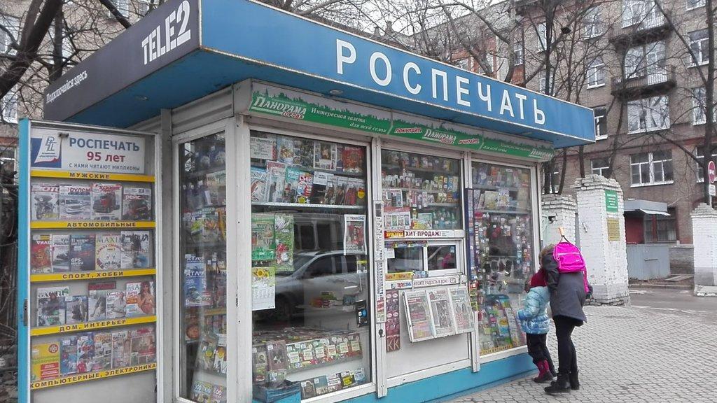 Правительство России упраздняет Роспечать и Россвязь