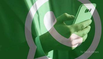 WhatsApp назвал срок принятия решений по изменению конфиденциальности