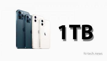 iPhone 13 может получить 1 ТБ ПЗУ