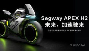 Segway продемонстрировал водородный мотоцикл, вдохновленный фильмом Tron (видео)
