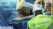Завершение строительства «Северного потока — 2» может разорить Украину