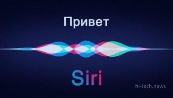 Siri также будет работать в автономном режиме. Помощник Apple «освобождается» от интернета