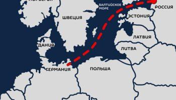 Европа попала в зависимость от газопровода «Северный поток – 2»